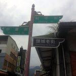 Señales: Toucheng Old Street