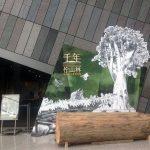 Entrada al Museo Toucheng