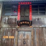 Antigua casa en la calle Shennong