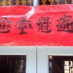 TAIWÁN III: DESCUBRIENDO LA ISLA DE FORMOSA DURANTE 10 DÍAS (1ª PARTE)