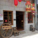 Tienda en una vieja vivienda de la calle Shennong